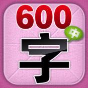 HappyReading-学前必备600字-中篇 5.02