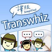 译经英中双向翻译/词典