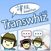 译经英中词典 iPad 版 4