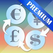 货币换算 Premium 1.1