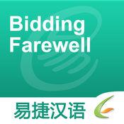 Bidding Farewell  1.0.0