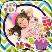 生日相框 - 礼品卡创作者选择框架并调整您的图片 1