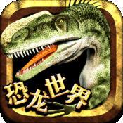穿越恐龙世界 1.3