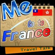 Travel Talk: 法國旅遊一指通 1.3