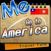 Travel Talk: 美國旅遊一指通 1.1