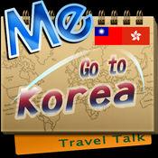 Travel Talk: 韓國旅遊一指通 1.2