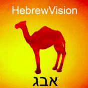 希伯来语视觉字母表野生生物 1