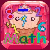 冰淇淋数学游戏孩子们免费 1