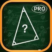 三角函数计算器 (专业版)- 多功能科学计算器 1.1