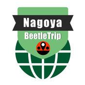 名古屋旅游指南地铁日本甲虫离线地图 Nagoya travel guide and offline city map, BeetleTrip metro tram JR train trip advisor