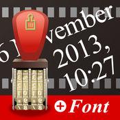 日期印章字体相机 1.1