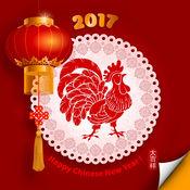 中国新年 图片 2017 - 鸡年 春节 1