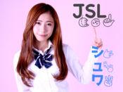 日本手语 学校 101 1