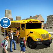 高中巴士驾驶和停车模拟器2017年 1.1