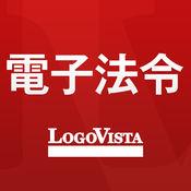 LogoVista電子法令ー有償版 1.1