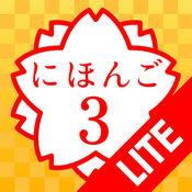 日语3 Lite (JLPT N3) 1.3.0