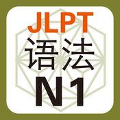 JLPT N1 语法 1.5.1