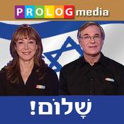 让我们一起来说希伯来语吧!  (video course) 7.0.3