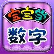 HappyReading-宝宝学数字 5