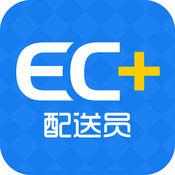 EC+配送员