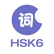 学中文/普通话- HSK 6 级词汇 1.1.4
