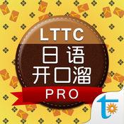LTTC日语开口溜专业版 2.02