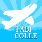 TABI COLLE(タビコレ)~海外旅行の情報Antenna 1.0.0