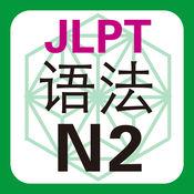 JLPT N2 语法 1.5.1