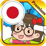 日语会话专家 [Premium] 1.2.1