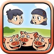 新编三只小猪经典童话故事书  - 宝宝儿童与小朋友互动小游