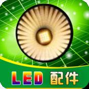 LED配件 1
