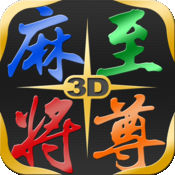 麻将至尊 Mahjong Master 3D for iPad 1.3