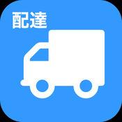 DeliveryAlert - 配達追跡、再配達防止対策 1.0.0