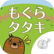 ◆シニア向け◆ ボケ防止のためのもぐらたたき -無料- 1
