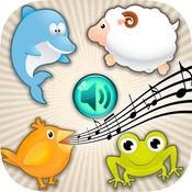 动物声音叫声图片游戏 – 1 到6岁儿童益智早教育儿软件 2.