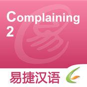 Complaining 2  1.0.0