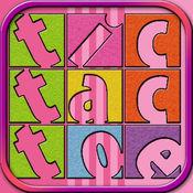 Tic Tac Toe 3 行 — — 终极大脑游戏中 1