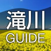 TAKIKAWA GUIDE 泷川指南 3