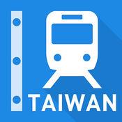 台湾铁路线图 - 台北、高雄和全台湾 2.2.0