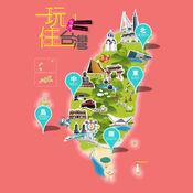 Taiwan Travel 玩住台灣 3.0.4