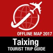 Taixing 旅游指南+离线地图 1