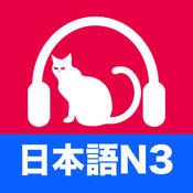 日语N3听力精选-JLPT从未如此简单 1.4.0
