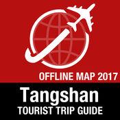 唐山市 旅游指南+离线地图 1