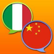 意大利中国简体...