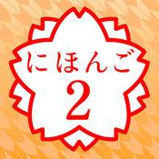 日语2(JLPT N4) 1.4.0