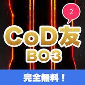 CoD:BO3お友達募集掲示板【無料】 1.03