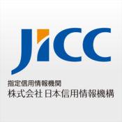 JICC書類送付アプリ 2.0.1