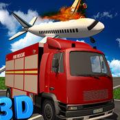 机场消防应急救援3D 1