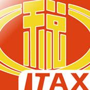 ITAX大企业版 1