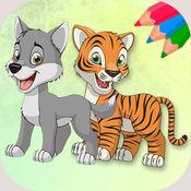 动物着色书 - 着色页 1